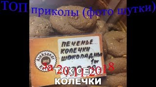 ТОП приколы (фото шутки) за 20.11.2018