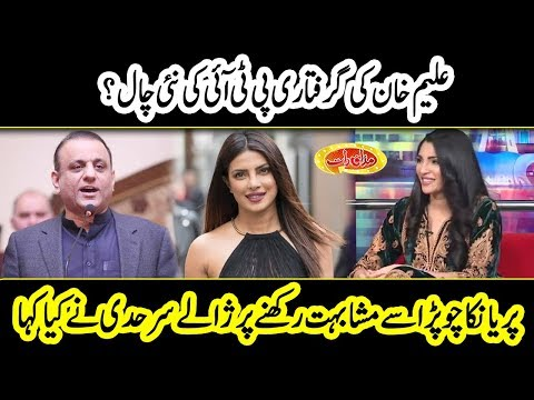 Zhalay Sarhadi Ya Priyanka Chopra | Mazaaq Raat | Dunya News