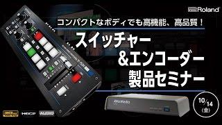 スイッチャー&エンコーダー 製品セミナー