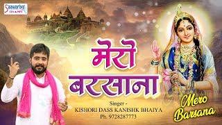 New Krishna Bhajan     Mero Barsana    Kishori Dass Kanishk Bhaiya