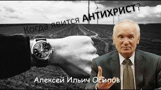Когда явится АНТИХРИСТ? Осипов Алексей Ильич