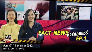 รายการ สน.เพื่อประชาชน : Fact News ชัวร์ก่อนแชร์ / EP : 1