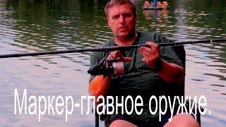 Маркер рыболовный что это такое