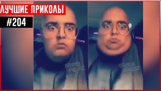 ПРИКОЛЫ 2017 Декабрь #204 ржака до слез угар прикол - ПРИКОЛЮХА