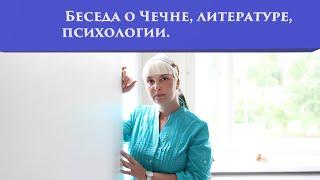 ✔️ Латвия ӏ Беседа о Чечне, литературе, психологии.
