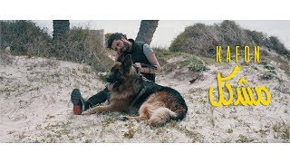 Kafon - Mchakel   مشّكل (Official Music Video) تحميل MP3