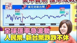 中美貿易戰升級! 人民幣恐貶破7 新台幣貶至31 全球貨幣戰開打? 國民大會 20190515 (2/4)