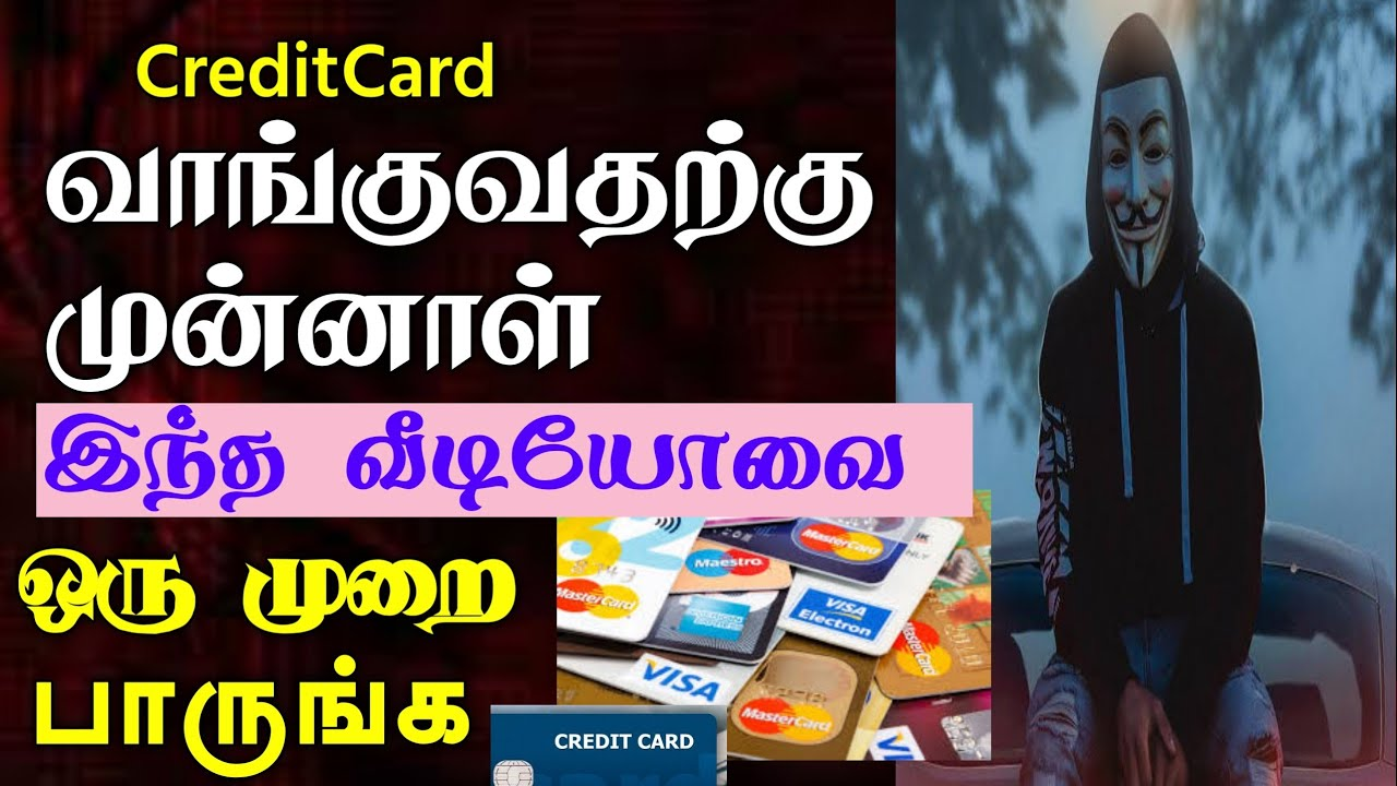 CHARGE CARD- Advantages and Disadvantages of charge card TAMIL thumbnail