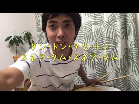 【白岡コミセン自主事業動画配信】『プロから学ぶドラム教室④』