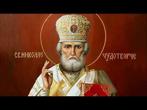 Молитва святителю Николаю Чудотворцу. Молитвы в дорогу