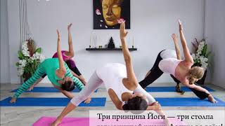 """Озвучка статьи """"Три принципа Йоги — три столпа гармоничной жизни. Логика во всём!"""""""