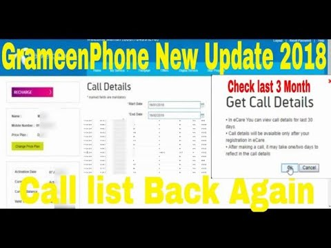 যে কারো Call list দেখুন- GrameenPhone New Update 2018