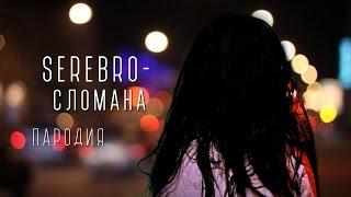 ПАРОДИЯ: Serebro — СЛОМАНА | Звонки - Трейлер