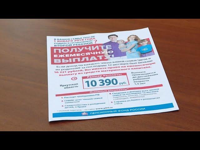 10 тысяч рублей из материнского капитала