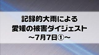 [西日本豪雨]愛媛の被害状況ダイジェスト27月7日①