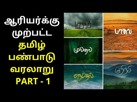 Tamilar History and Culture Before Aryan - PART 1 | Tamil Varalaru History In Tamil