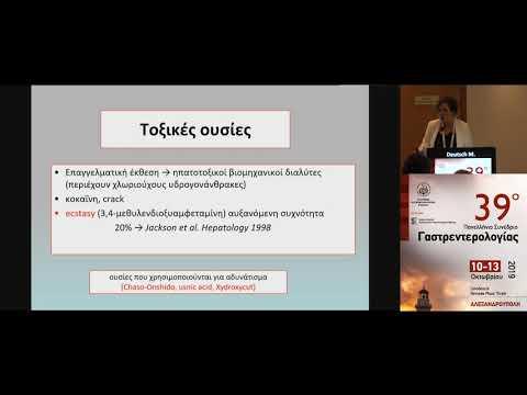 Deutsch M. - Διάγνωση και διαφορική διάγνωση κεραυνοβόλου ηπατικής ανεπάρκειας