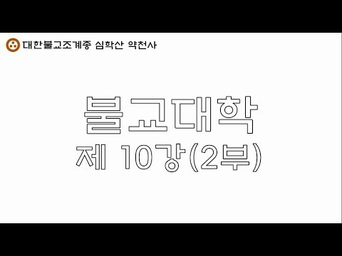 [불교대학 22] 심학산 약천사 불교대학 제10강 2부(2019 전반기 마지막 강의)