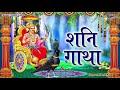 शनिवार स्पेशल    कर्म फलदाता श्री शनिदेव की कथा    शनि गाथा    Shani Gatha video download
