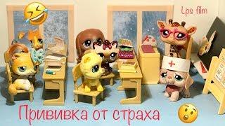LPS : ПРИВИВКА ОТ СТРАХА / Lps Школа Весёлые истории 1 часть