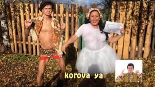 Bonya&Kuzmich - drish ya korova ya (PPAP Pen Pineapple Apple Pen)