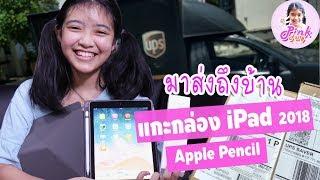 แกะกล่องไอแพด iPad 2018 กับ Apple Pencil ของใครนะ มาส่งถึงบ้าน   เฟิร์น พิ้งค์แฟรี่ แกะพัสดุ - dooclip.me