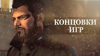 Deus Ex: Mankind Divided - ФИНАЛЬНАЯ СЦЕНА, КОНЦОВКА ИГРЫ