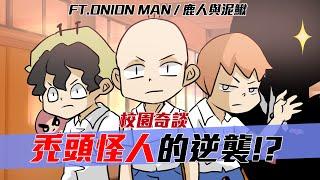 阿啾小劇場-校園奇談,禿頭怪人的逆襲!?ft.onion man 鹿人與泥鰍小劇場