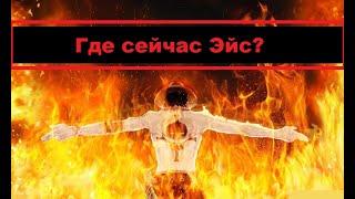 ВАН ПИС ТЕОРИЯ. Эйс Огненный Кулак жив! КАК ВЕРНЕТСЯ ЭЙС? [ТЕОРИЯ - ФАНТАЗИЯ]