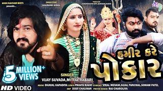 હમીર કરે પોકાર | Hamir Kare Pokar |  Vijay Suvada | Mittal Rabari |Gujarati Full Video Song