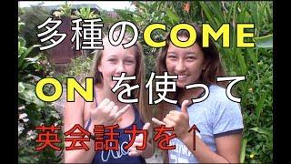 ハッピー英会話レッスン#120/多種のCome onで英会話力をアップ!
