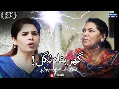 Ghar Bana Dangal | Meri Kahani Meri Zabani | SAMAA TV | 08 Jan 2017
