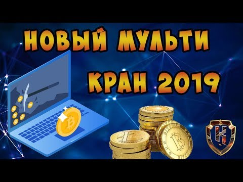 Новый мульти-кран 2019!  Заработок криптовалюты биткоин