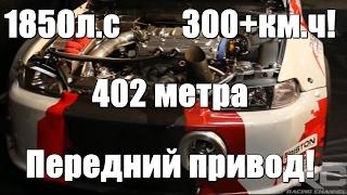 7,6 сек, 300+ км.ч. Мировой и рекорд СНГ FWD (Передний привод) Дрэг-рейсинг