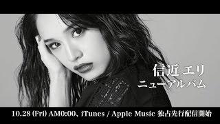 信近エリ / アルバム『ⅢーTHREEー』 第1弾SPOT (15秒)
