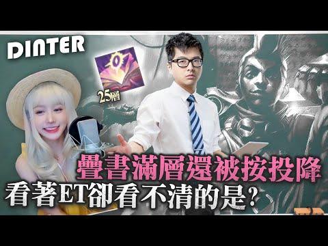 DinTer靈魂收割艾克22/5/6強行Carry玻璃心隊友!!
