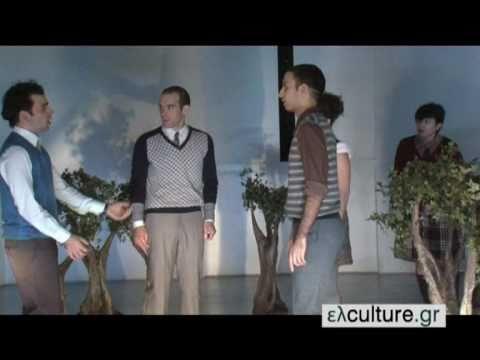 Προεσκόπηση βίντεο της παράστασης DNA.