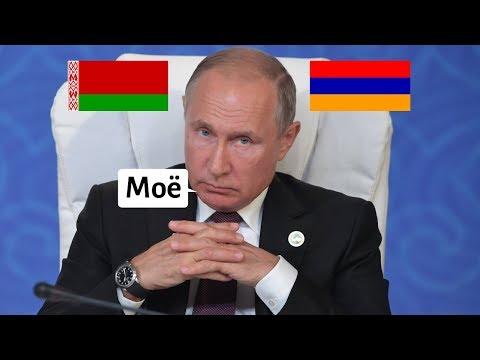 РОССИЯ ПОТЕРЯЕТ БЕЛАРУСЬ И АРМЕНИЮ