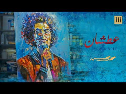 """اسمع- محمد محسن يطرح أغنية """"عطشان"""""""