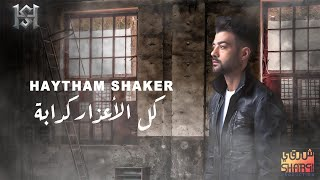 Haytham Shaker – Kol El A3zar Kadaba (Official Lyrics Video) | هيثم شاكر - كل الاعذار كدابة - كلمات تحميل MP3
