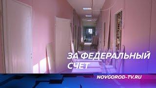 В поселке Пролетарий начался ремонт в доме-интернате на престарелых и инвалидов