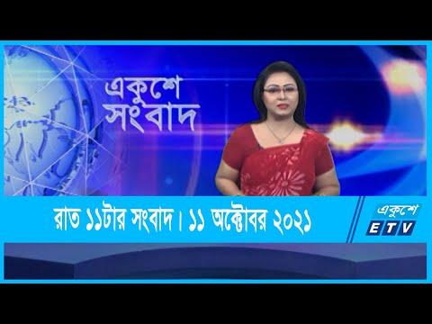 11 PM News || রাত ১১টার সংবাদ || 11 October 2021 || ETV News