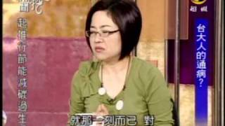 新聞挖挖哇:好人壞人貴人(3/8) 20091229