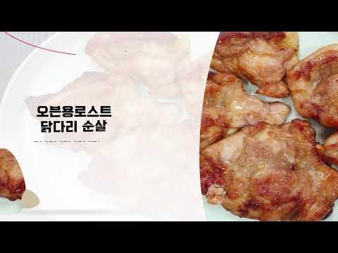 (유)더원푸드 홍보영상