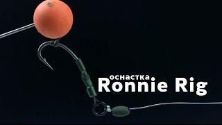 Карпфишинг TV :: Ronnie Rig – оснастка Ронни риг