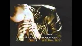 Judas Priest - Burn In Hell - превод/translation