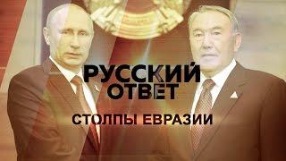 Столпы Евразии: Путин и Назарбаев за русско-тюркский союз [Русский ответ]
