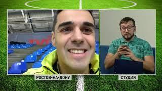 Дон футбольный от 19 ноября 2020