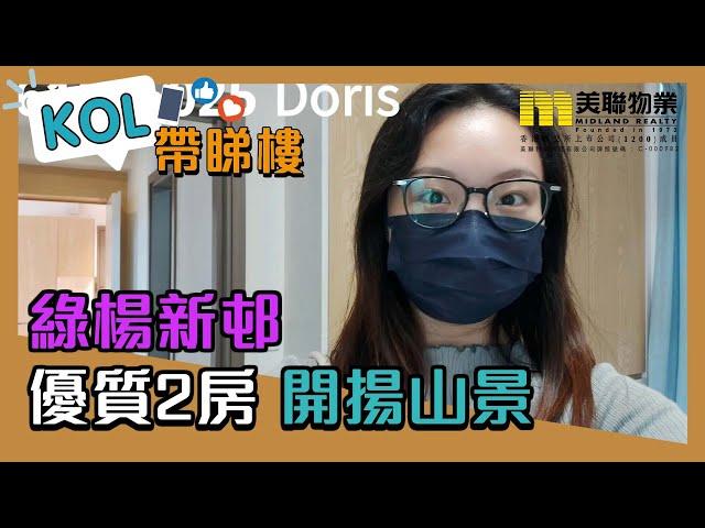 【代理Doris推介】綠楊新邨D座高層7室
