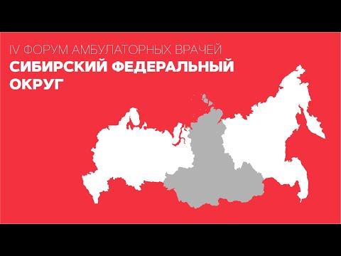IV форум амбулаторных врачей: Сибирский федеральный округ. Зал №2. 13.05.21